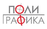 ПОЛИГРАФИКА